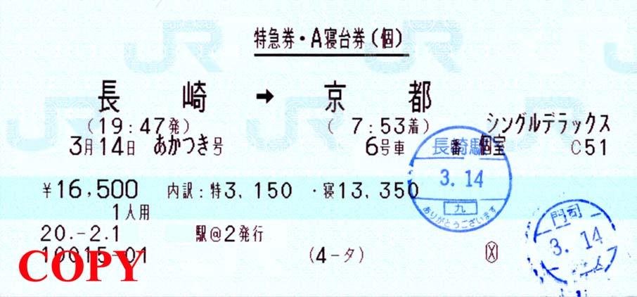 20080314_ticket.jpg