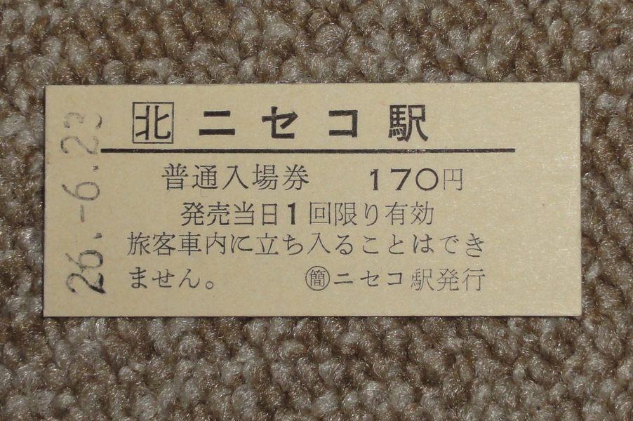 20140623_DSC04712.jpg