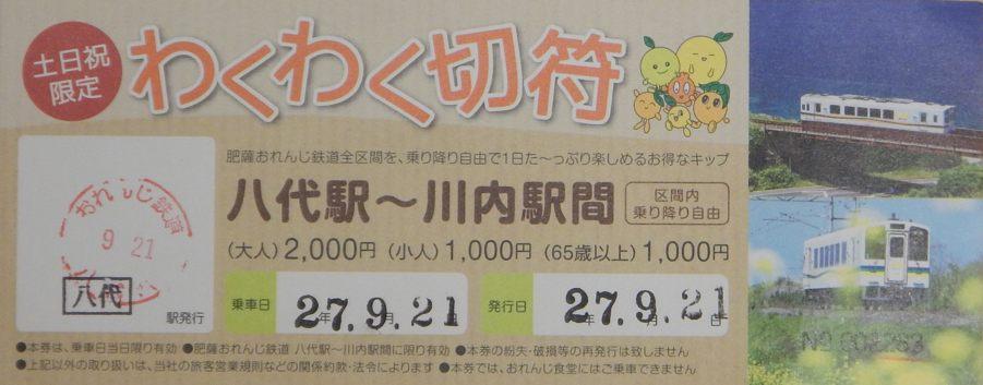 20150921_DSCN3085.jpg